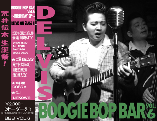 """Boogie Bop Bar Vol,6 Birthday Party Special!!! \""""DELVIS ON STAGE\""""_d0070094_07285392.jpg"""