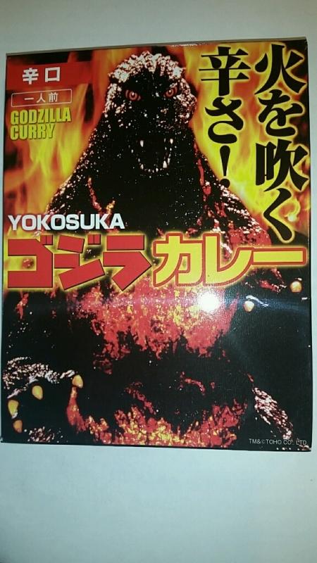 Yokosuka.ゴジラカレーを発売開始。_d0092901_23523670.jpg