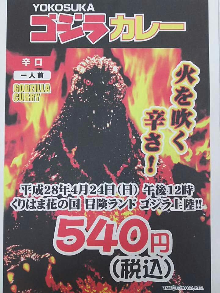 Yokosuka.ゴジラカレーを発売開始。_d0092901_23524294.jpg