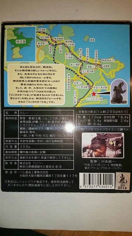 Yokosuka.ゴジラカレーを発売開始。_d0092901_23524896.jpg