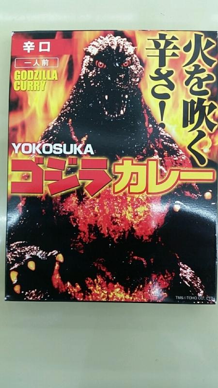 Yokosuka.ゴジラカレーを発売開始。_d0092901_23525515.jpg