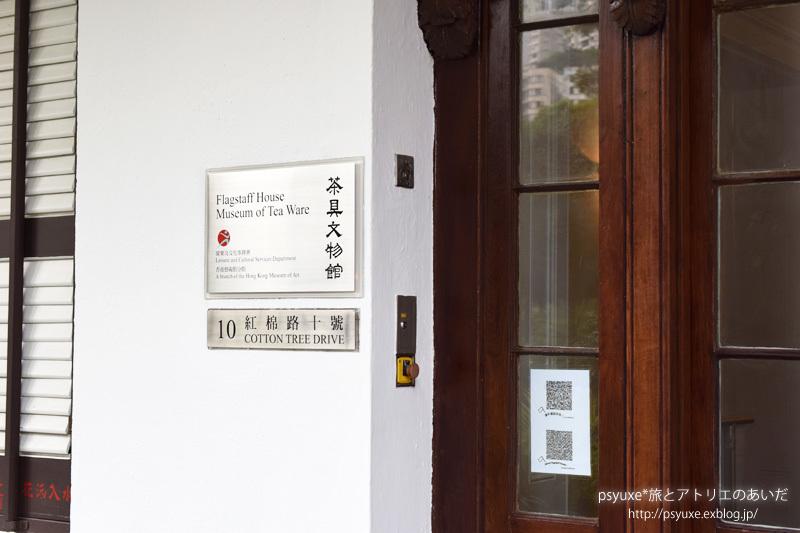 香港公園の茶具文物館へ行く_e0131432_17311002.jpg