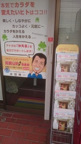 おしらせ 「神戸Woman」を、置かせていただく事になりましたよ~♪(^o^)_d0191262_16090804.jpg