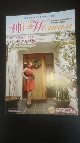 おしらせ 「神戸Woman」を、置かせていただく事になりましたよ~♪(^o^)_d0191262_16093015.jpg