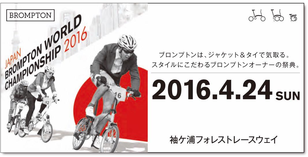 BROMPTON WORLD CHAMPIONSHIP JAPAN 2016の旅 1_d0197762_19173777.jpg