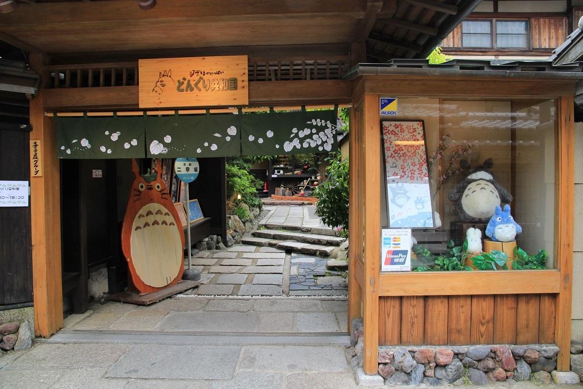 15836歩に感謝 ~京都散策~_a0107574_19041939.jpg