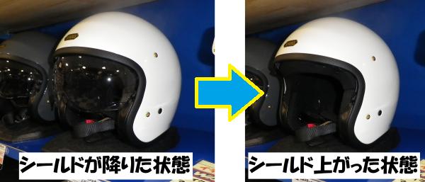 新型ジェットヘルメット、登場!_b0163075_12414156.png