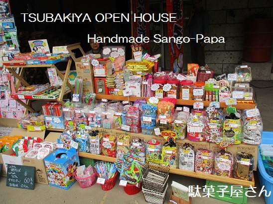 TSUBAKIYA OPEN HOUSE 開催!_b0187479_856746.jpg