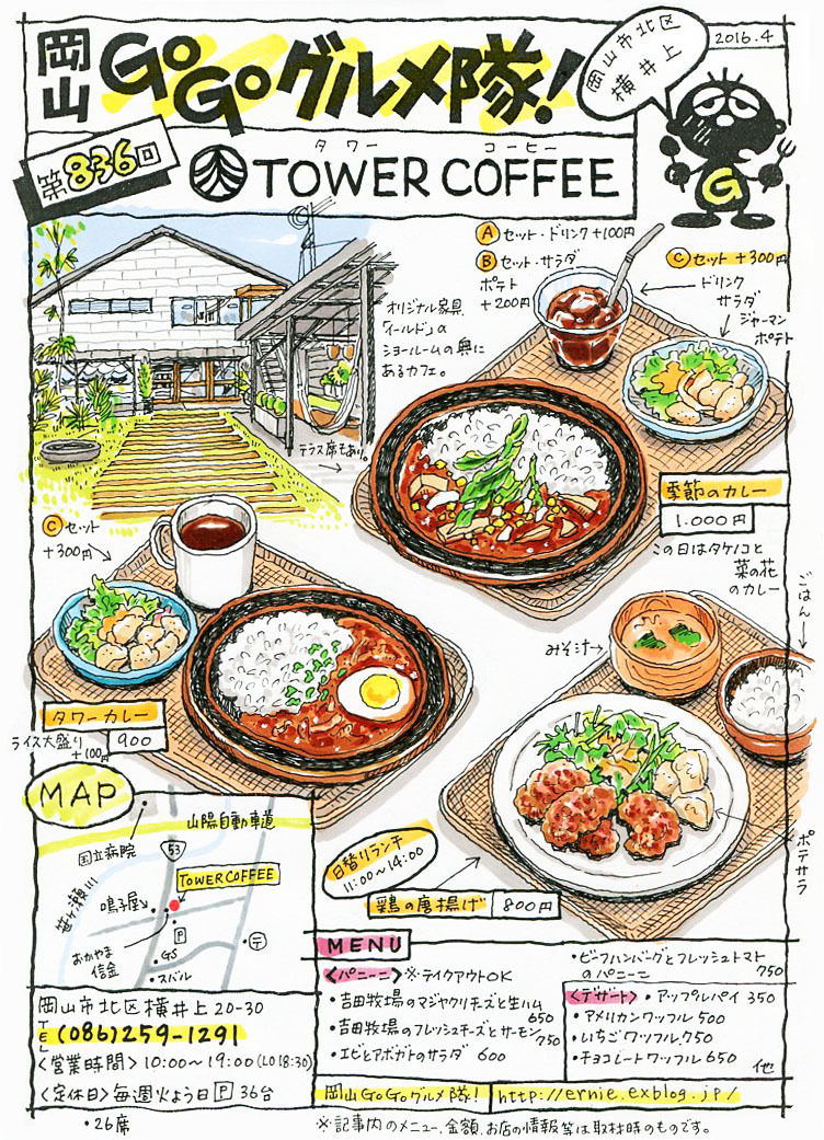 TOWER COFFEE(タワーコーヒー)_d0118987_21020410.jpg