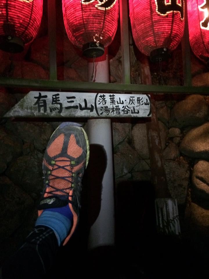 2016.04.18~19 六甲〜丹生系ぐるりんこ_a0062810_1771083.jpg