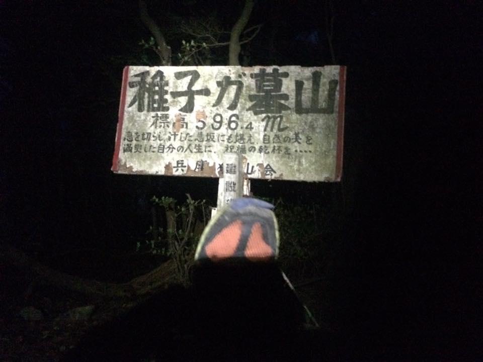 2016.04.18~19 六甲〜丹生系ぐるりんこ_a0062810_1775319.jpg