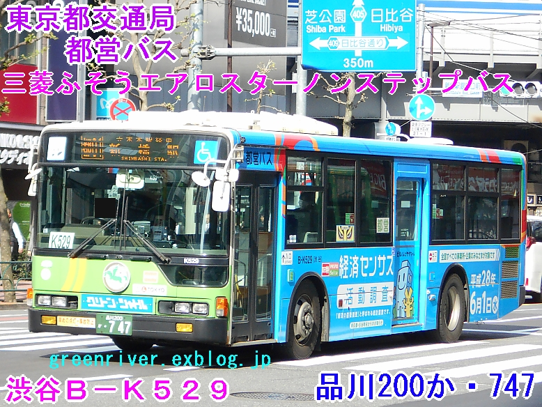 東京都交通局 B-K529 【経済センサス】_e0004218_21244884.jpg