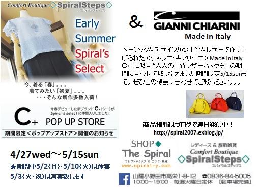"""2016 Spring & Summer Style New... 4/30sat\""_d0153941_1729427.jpg"