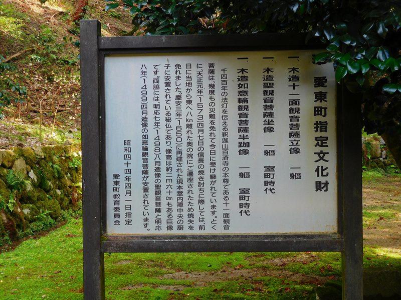 百濟寺の「本堂と鐘楼」20160423_e0237645_14145444.jpg