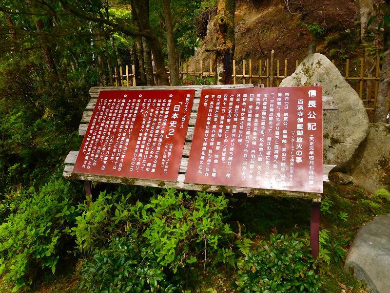 百濟寺の「天下の遠望台」20160423_e0237645_14271237.jpg