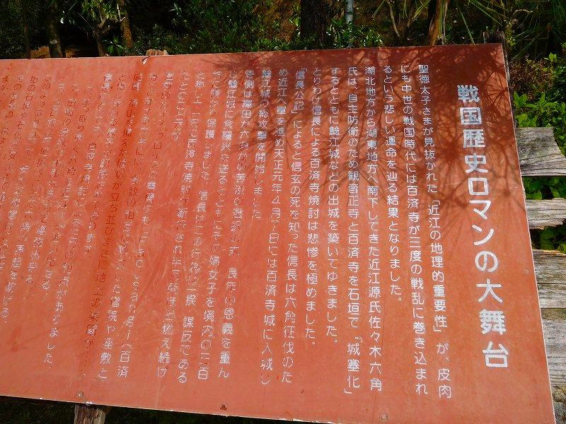 百濟寺の「天下の遠望台」20160423_e0237645_1427124.jpg