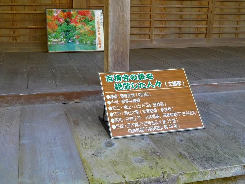 琵琶湖、湖東三山の一つ「百濟寺」20160423_e0237645_14315652.jpg