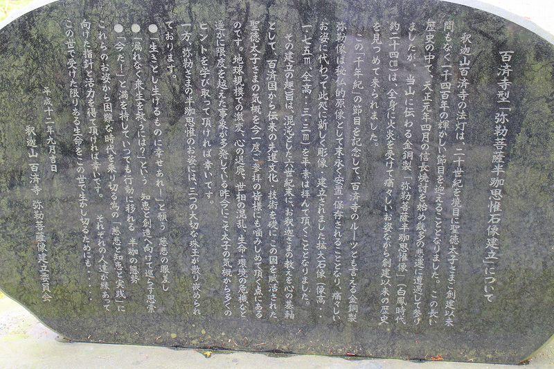 琵琶湖、湖東三山の一つ「百濟寺」20160423_e0237645_14334360.jpg