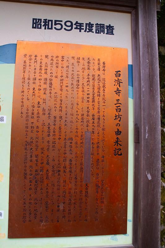 琵琶湖、湖東三山の一つ「百濟寺」20160423_e0237645_14352090.jpg