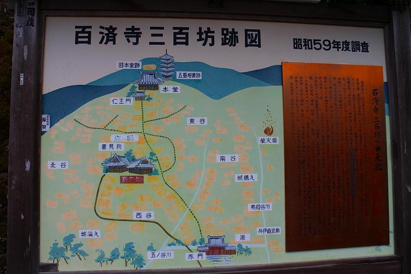 琵琶湖、湖東三山の一つ「百濟寺」20160423_e0237645_1435679.jpg