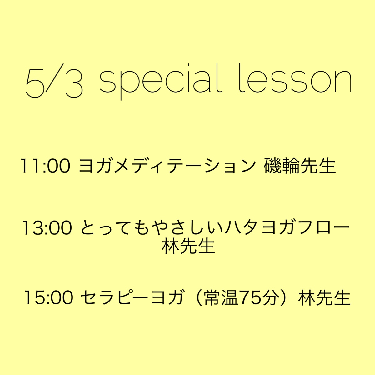 ★★★5/3,4,5special lesson★★★_f0168650_164082.jpg
