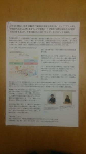 ケアチャネル改修情報 その⑤_f0283066_19010120.jpg