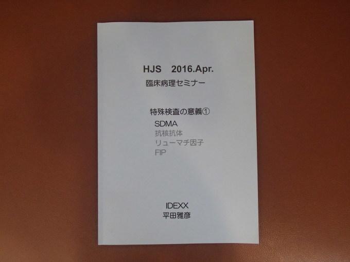 HJSセミナー_b0287468_20125254.jpg