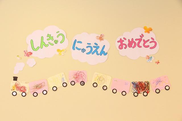 【鶴見園】入園・進級式_a0267292_14442351.jpg