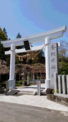 竹駒神社の次は金蛇水神社へ参拝・御祈祷_f0168392_21375269.jpg
