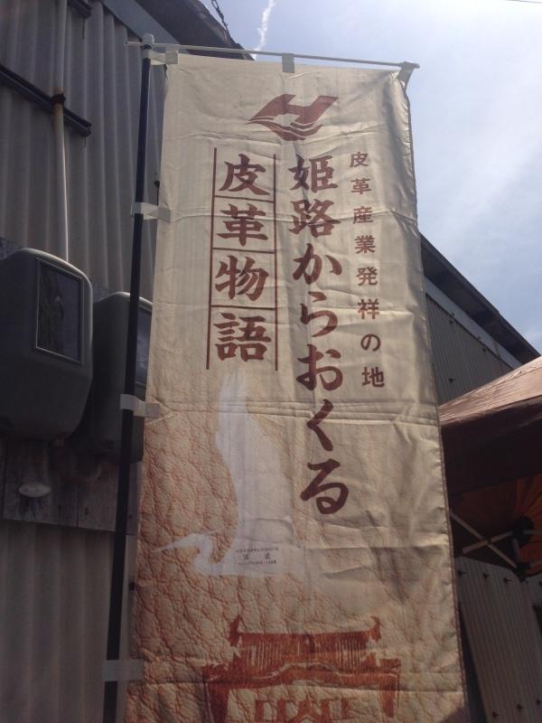 姫路からIKEA_a0107193_17322015.jpeg