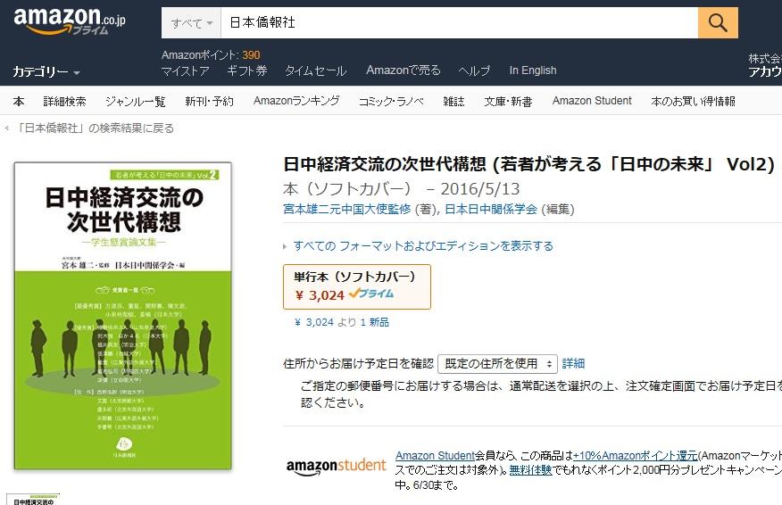 『日中経済交流の次世代構想』、アマゾン予約開始_d0027795_9584699.jpg