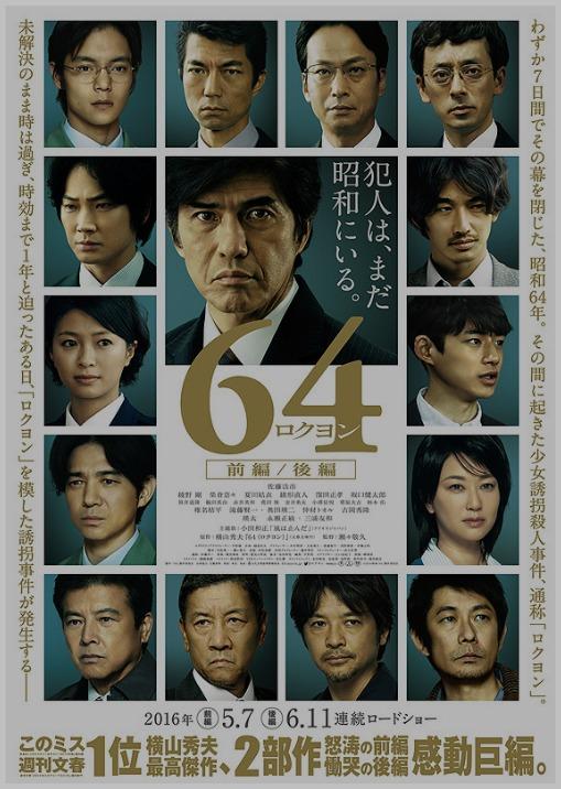『64-ロクヨン-前編』_a0100706_181935.jpg