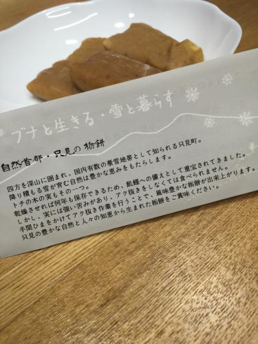 郷土食_f0032130_18504197.jpg