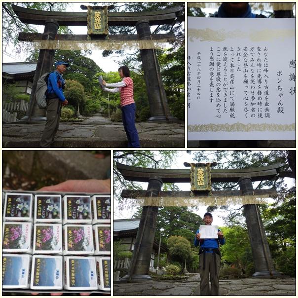 峰入り古道、いよいよゴール!!_e0164643_071578.jpg