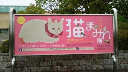 作業日誌(猫まみれ展三重作品陳列作業)_c0251346_1792549.jpg