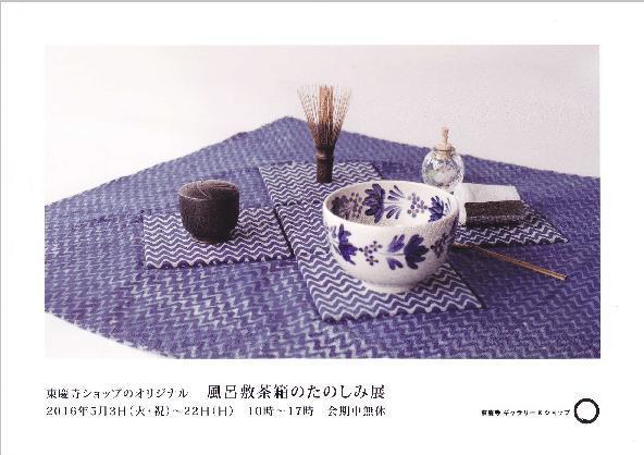 風呂敷茶箱のたのしみ展 @ 東慶寺ギャラリー&ショップ_b0219956_11471432.jpg