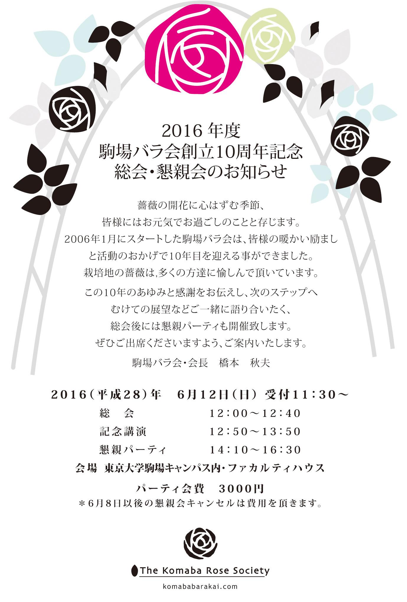 駒場バラ会創立10周年記念 総会・懇親会のお知らせ_a0094959_02433417.jpg