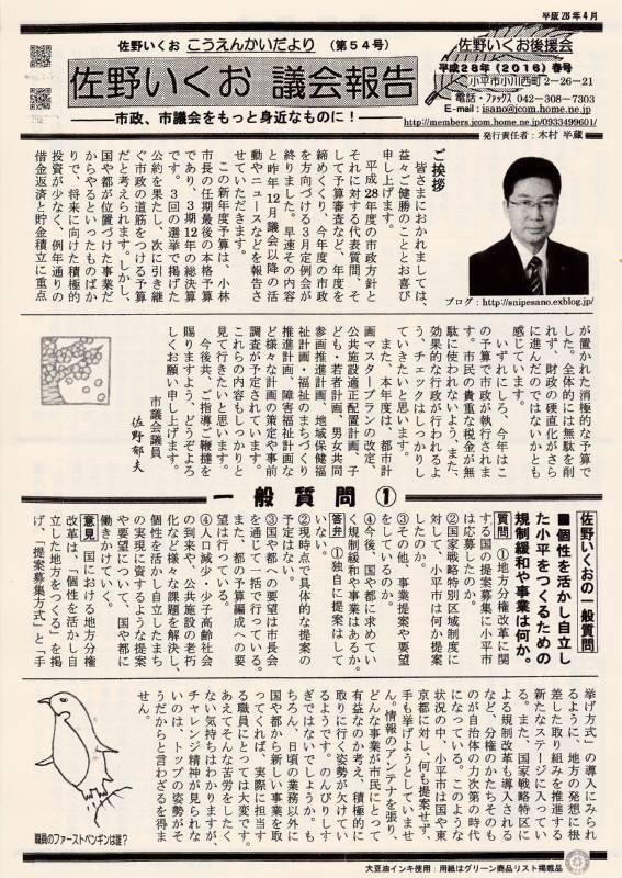市議会3月定例会報告(佐野いくお議会報告54号)_f0059673_14353211.jpg