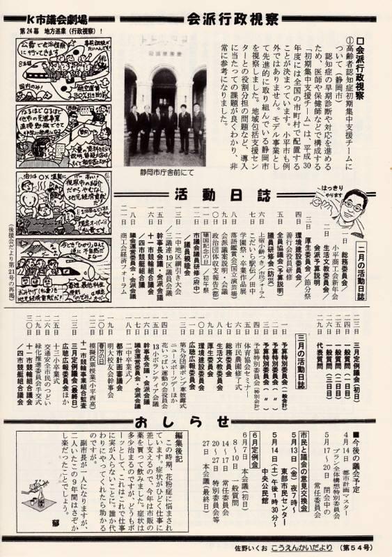 市議会3月定例会報告(佐野いくお議会報告54号)_f0059673_14361613.jpg