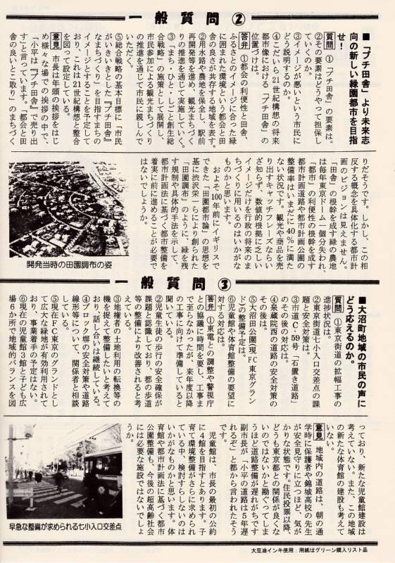 市議会3月定例会報告(佐野いくお議会報告54号)_f0059673_14363804.jpg