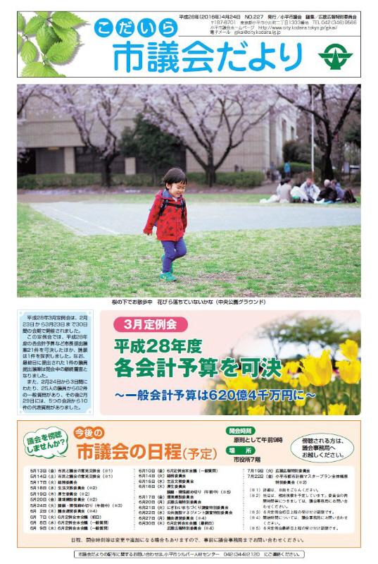 市議会3月定例会報告(佐野いくお議会報告54号)_f0059673_14393086.jpg