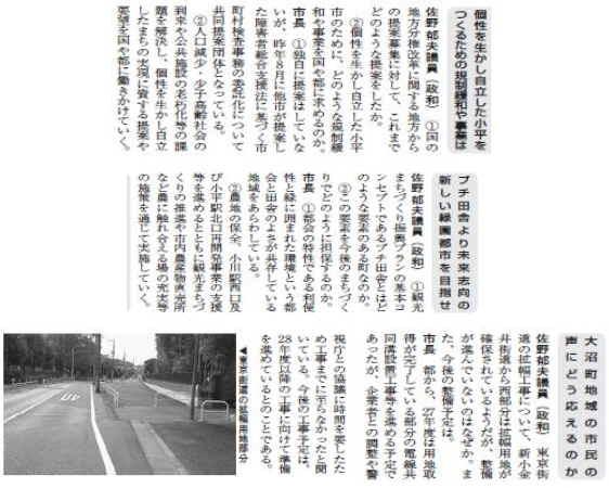 市議会3月定例会報告(佐野いくお議会報告54号)_f0059673_14405506.jpg
