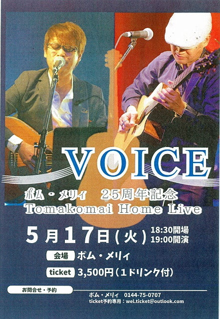 VOICE LIVE_c0185583_16342029.jpg