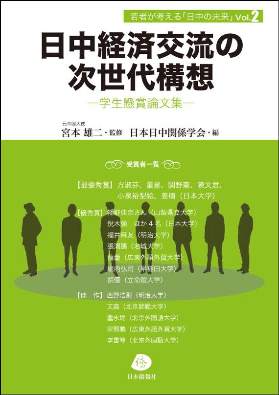 日中関係学会:若者シンポジウム開催(5/14)のお知らせ_d0027795_11523792.jpg