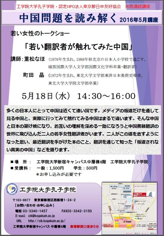 トークショー「若い翻訳者が触れてみた中国」、5/18孔子学院で_d0027795_15474560.jpg