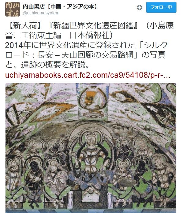 内山書店のツイッターで『新疆世界文化遺産図鑑』が新入荷書籍として紹介されています。_d0027795_1612960.jpg