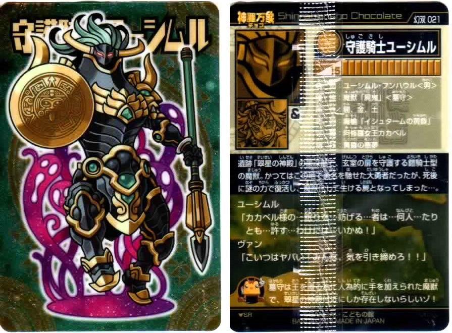 【開封レビュー】神羅万象チョコ 幻双竜の秘宝 第1弾(31個目〜40個目)_f0205396_19482330.jpg
