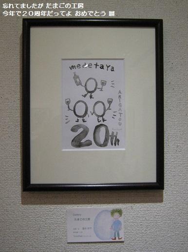 「忘れてましたが、たまご今年で20周年だってよ おめでとう」 展 8 _e0134502_16125814.jpg