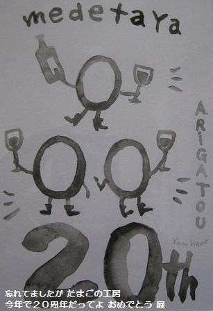 「忘れてましたが、たまご今年で20周年だってよ おめでとう」 展 8 _e0134502_16135226.jpg