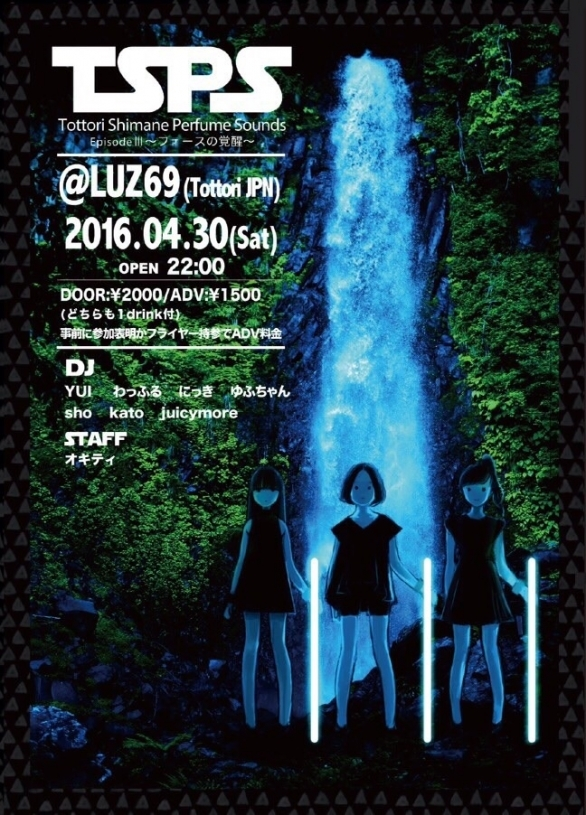 TSPS(Tottori Shimane Perfume Sounds)EpisodeⅢ ~フォースの覚醒 ~_e0115904_04500384.jpg